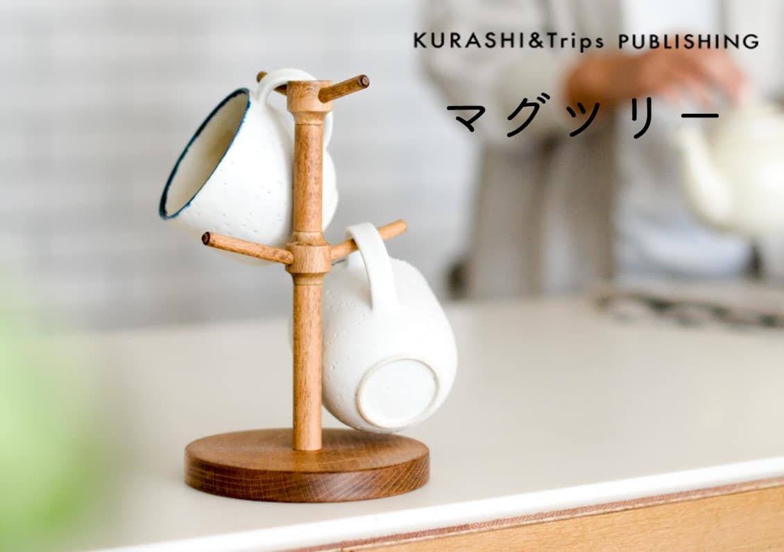 KURASHI&Trips PUBLISHING オリジナル マグツリーの画像