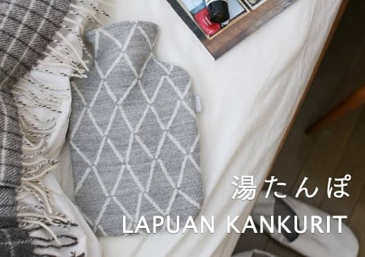 LAPUAN KANKURIT/湯たんぽの画像