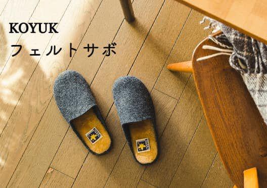 KOYUK/コユック/フェルトサボの画像