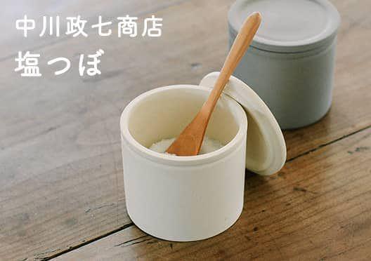 塩壺/ 中川政七商店の画像