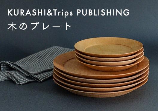 KURASHI&Trips PUBLISHING/ぴったり重なる、洗える木のプレートの画像