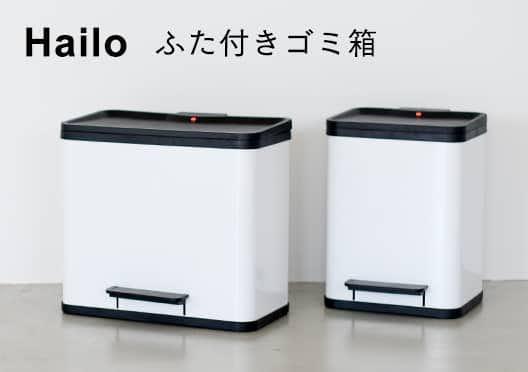 Hailo/ハイロ/ゴミ箱の画像