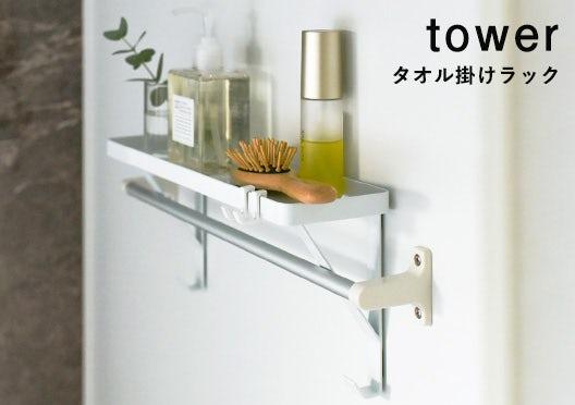 tower/タオル掛けラックの画像