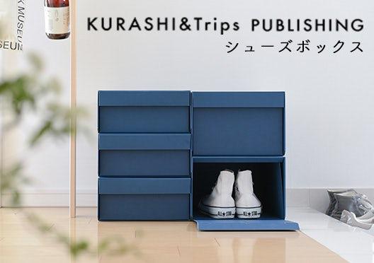 KURASHI&Trips PUBLISHING/シューズボックスの画像