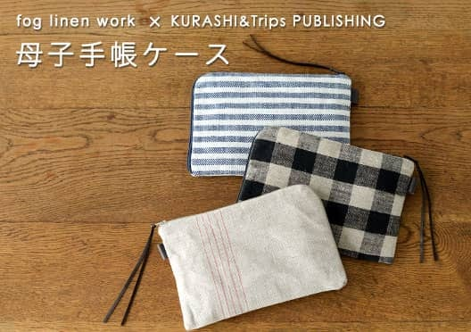母子手帳ケース/fog linen work×KURASHI&Trips PUBLISHINGの画像