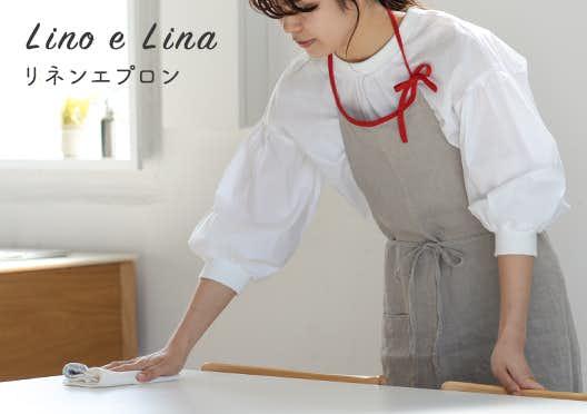 Lino e Lina/リーノ・エ・リーナ/エプロンの画像