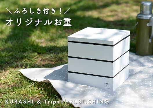 お重セット(ふろしき付き)/KURASHI&Trips PUBLISHINGの画像