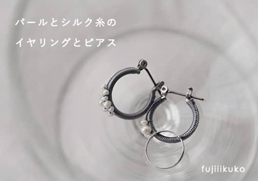 作家fujiiikuko(ふじいいくこ)/アクセサリーの画像