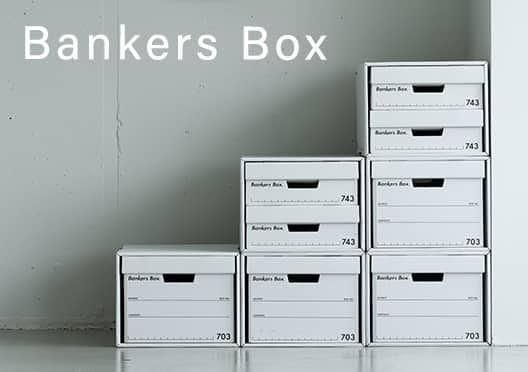 Fellowes/フェローズ/バンカーズボックスの画像
