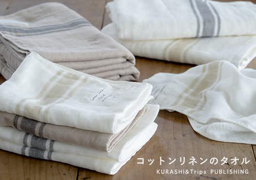 KURASHI&Trips PUBLISHING/コットンリネンのタオルの画像