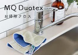 MQ-Duotex/クロスの画像