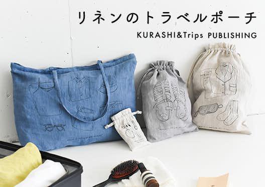 リネンのトラベルポーチ/KURASHI&Trips PUBLISHINGの画像