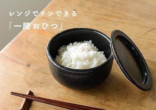 レンジで温められる一膳おひつ / 伊賀焼の画像
