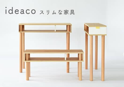 ideaco/家具の画像