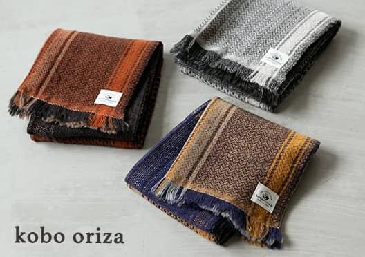 kobooriza/ウール変わり織りマフラーの画像