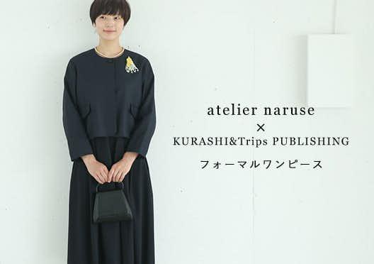 atelier naruse×KURASHI&Trips PUBLISHING/フォーマルワンピースの画像