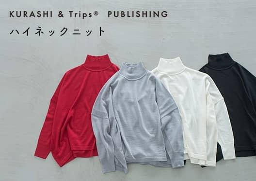 KURASHI&Trips PUBLISHING /オリジナルハイネックニットの画像