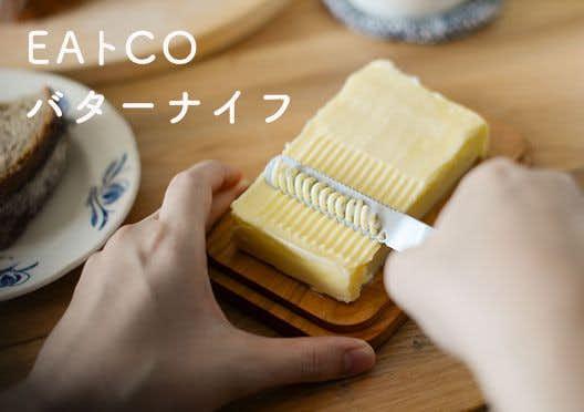 EAトCO/イイトコ/バターナイフ/Nulu(ヌル)の画像