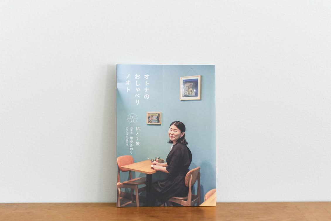 オトナのおしゃべりノオトvol.21「私と手帳」の商品写真