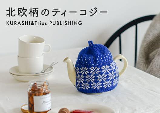 ティーコジー/KURASHI&Trips PUBLISHINGの画像