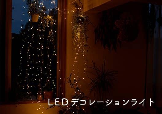 LEDデコレーションライトの画像