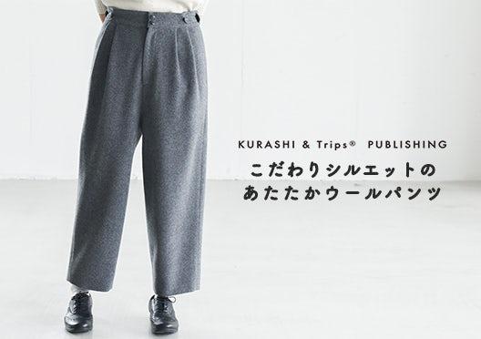 KURASHI&Trips PUBLISHING /オリジナルウールパンツの画像
