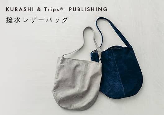 KURASHI&Trips PUBLISHING / 撥水バッグの画像