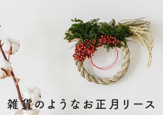 雑貨のようなお正月リース/KURASHI&Trips PUBLISHINGの画像