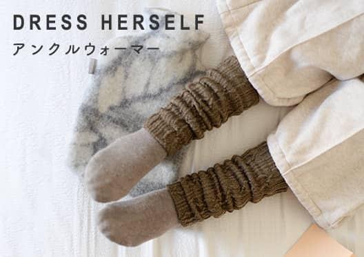 DRESS HERSELF/アンクルウォーマーの画像