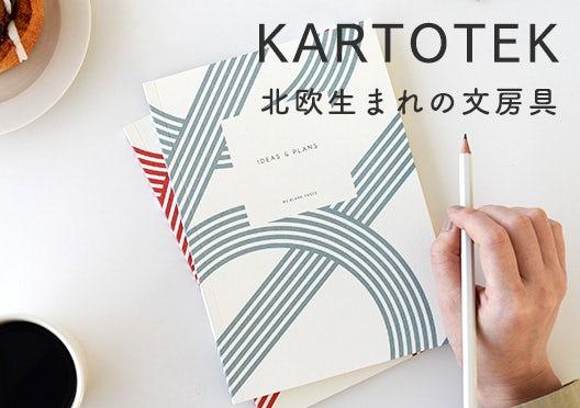 KARTOTEK/カトテック/北欧生まれのステーショナリーの画像