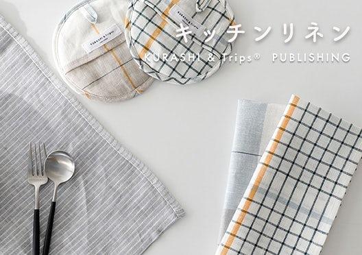 KURASHI&Trips PUBLISHING/キッチンリネンシリーズの画像