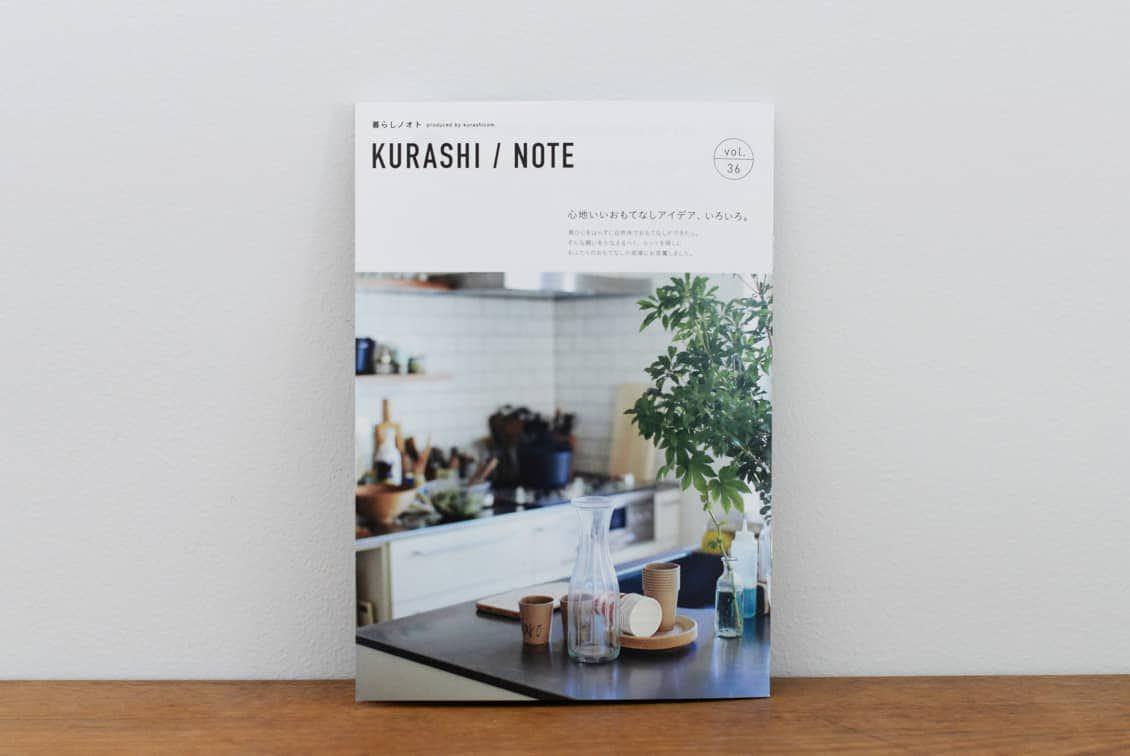 暮らしノオト vol.36「心地いいおもてなしのアイデア、いろいろ」の商品写真