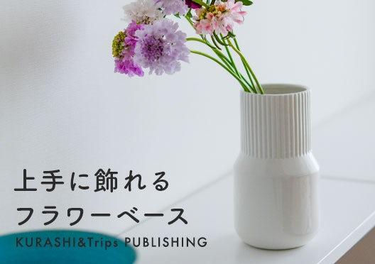 KURASHI&Trips PUBLISHING/「花との暮らし、はじめよう」一輪から枝ものまで上手に飾れるフラワーベースの画像