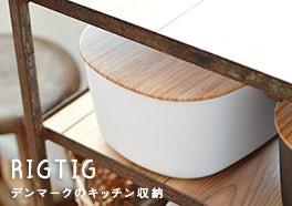 ステルトン/RIGTIG/リグティグ/ブレッドボックスの画像
