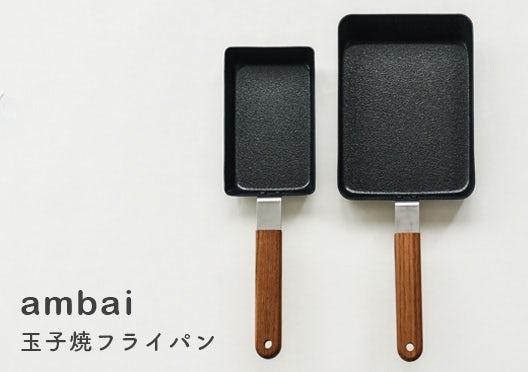 ambai/玉子焼(卵焼き)フライパンの画像