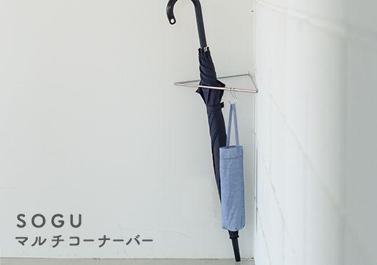 SOGU/CORNER BAR/コーナーで使えるつっぱり棒/傘立ての画像