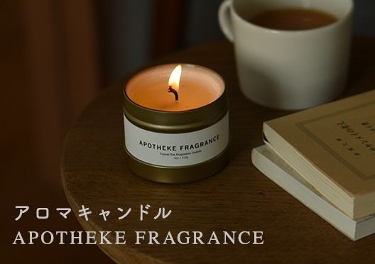 APOTHEKE FRAGRANCE/アロマキャンドルの画像