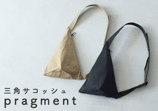 Pragment/プラグメント/3way三角サコッシュの画像