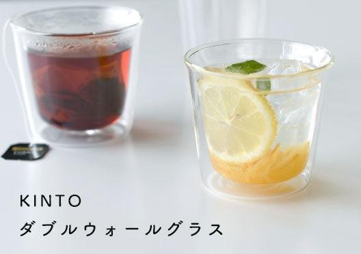 KINTO/ダブルウォール耐熱グラスの画像