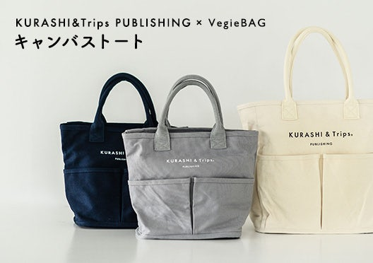 VegieBAG × KURASHI&Trips PUBLISHING/トートバッグの画像