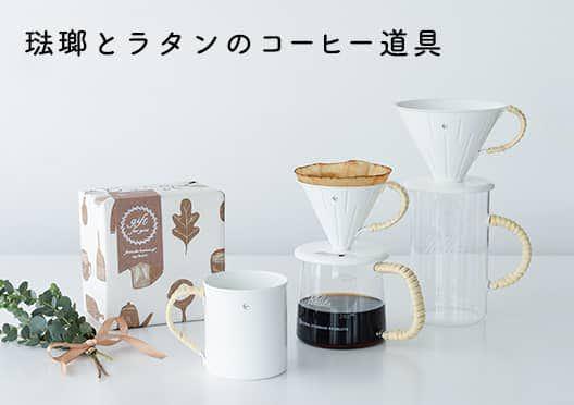 琺瑯とラタンのコーヒー道具の画像