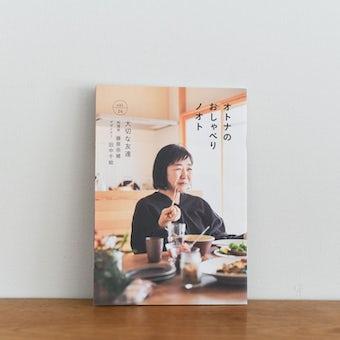 オトナのおしゃべりノオト vol.24「大切な友達」の商品写真