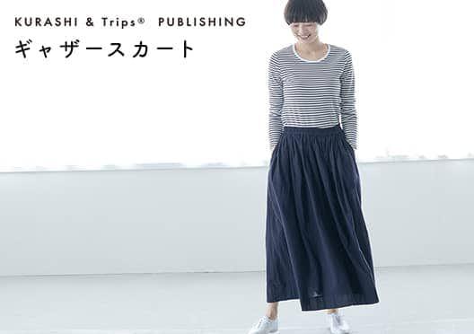 KURASHI&Trips PUBLISHING /オリジナルギャザースカートの画像