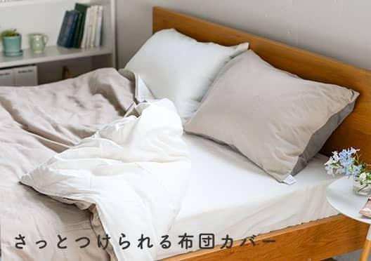 KURASHI&Trips PUBLISHING/さっとつけられる布団カバーの画像