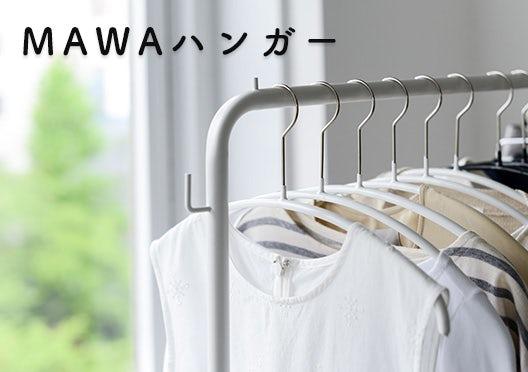 ドイツ/MAWAハンガーの画像