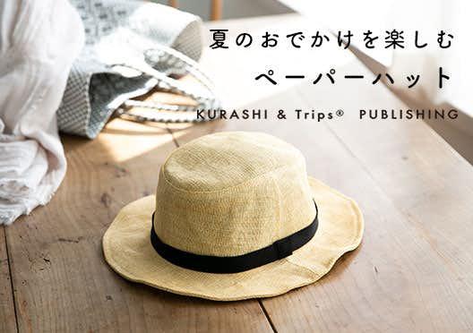 KURASHI&Trips PUBLISHING /たためるペーパーハットの画像