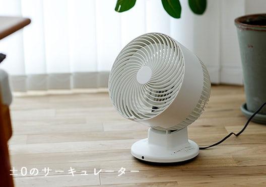 ±0/サーキュレーター(扇風機)の画像