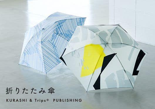 KURASHI&Trips PUBLISHING / 折りたたみ傘 / 晴雨兼用 / サトウアサミの画像