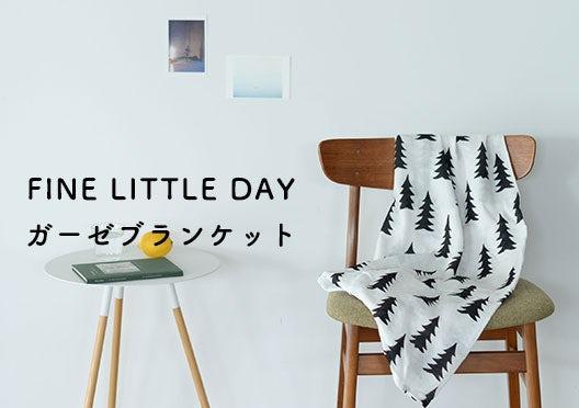 Fine Little Day/ファインリトルデイ/ガーゼブランケットの画像