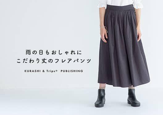 KURASHI&Trips PUBLISHING /こだわり丈のフレアパンツ(レギュラーサイズ/小さいサイズ)の画像